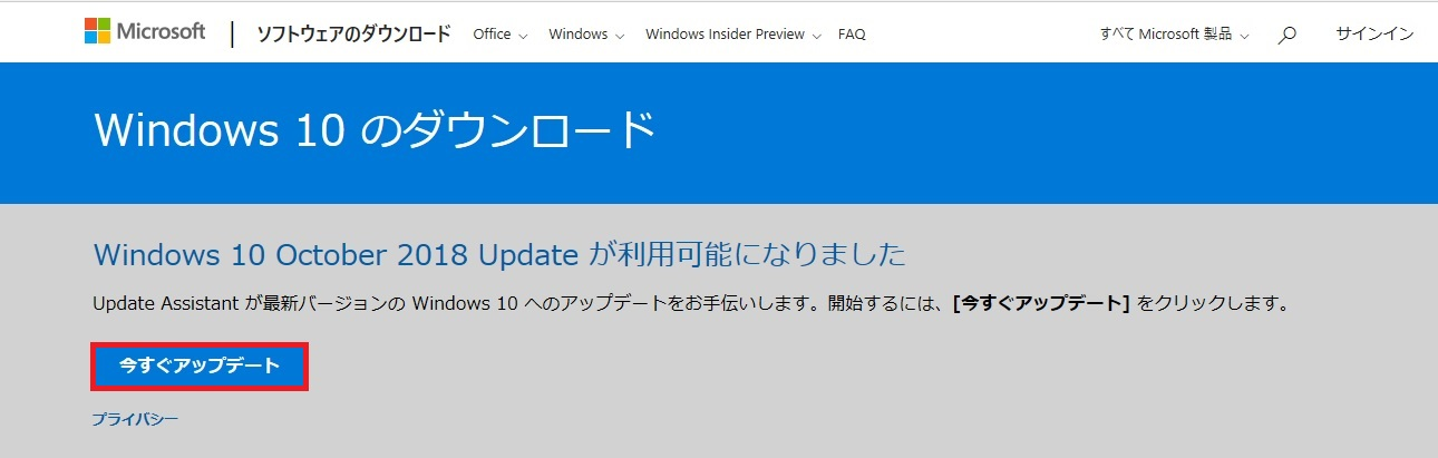 Windows10 October 2018 Update 今すぐアップデート