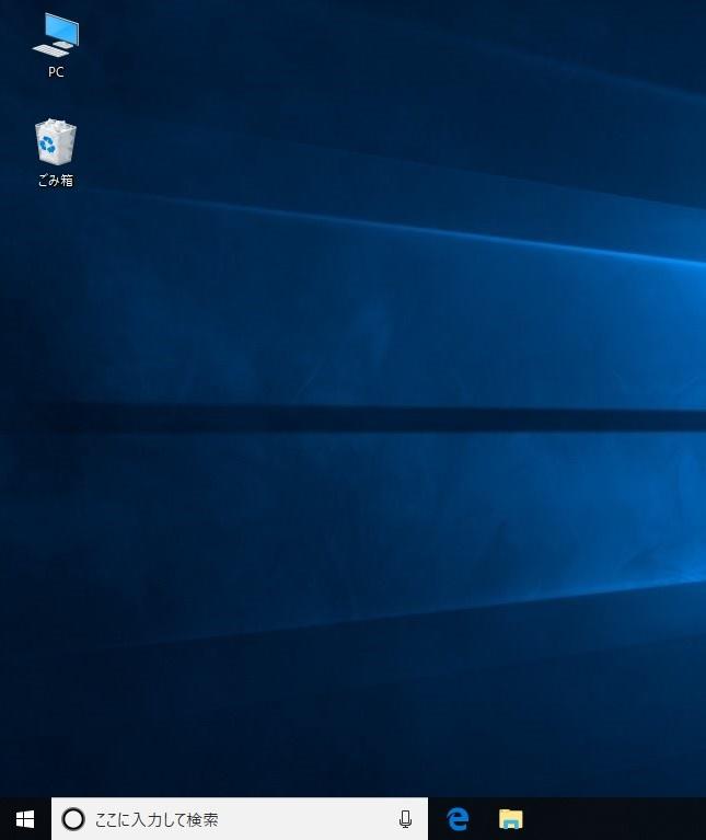 デスクトップ アイコン 中アイコン表示