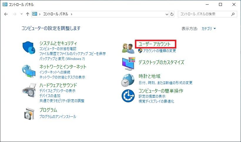 コントロールパネルの画面が表示されます。「ユーザーアカウント」をクリックします