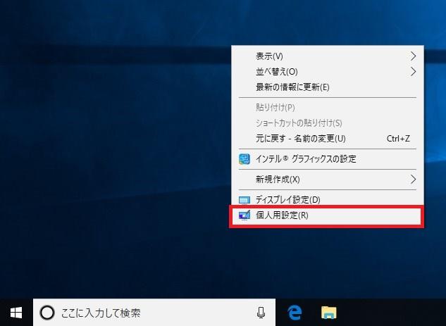 デスクトップ画面で右クリックして「個人用設定」をクリックします