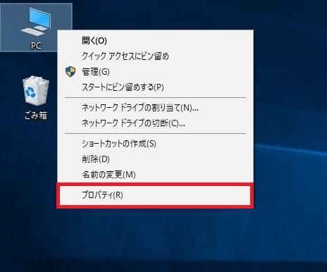 コンピューターアイコンを右クリックして「プロパティ」をクリックします