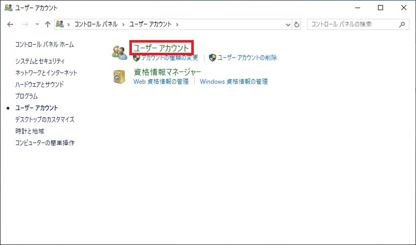 ユーザーアカウントの画面が表示されます。「ユーザーアカウント」をクリックします
