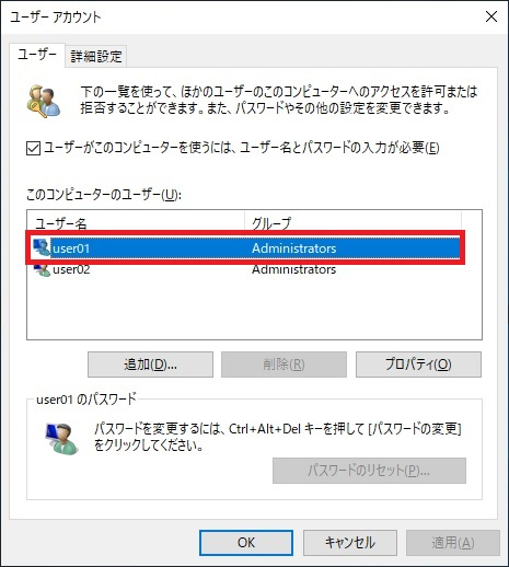 「このコンピューターのユーザー」内で、自動ログインをしたいユーザー名をクリックして選択された状態にします
