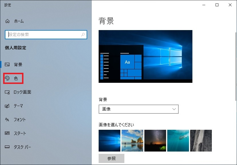設定画面が表示されます。画面左の個人用設定から「色」を選択します