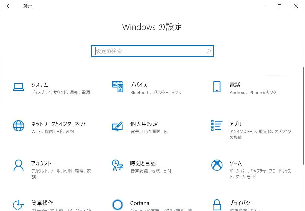 125%表示の 「Windowsの設定」画面