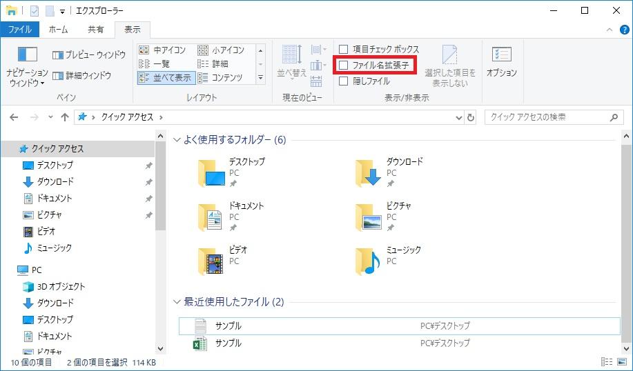 「ファイル名拡張子」にチェックをつけます