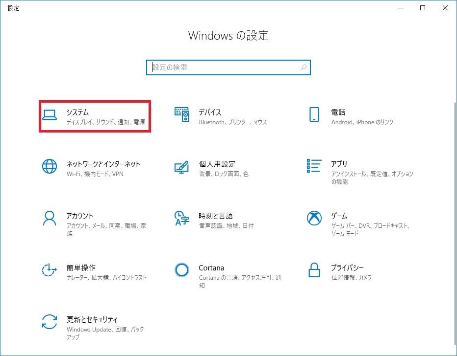 Windowsの設定画面が表示されます。「システム」をクリックします