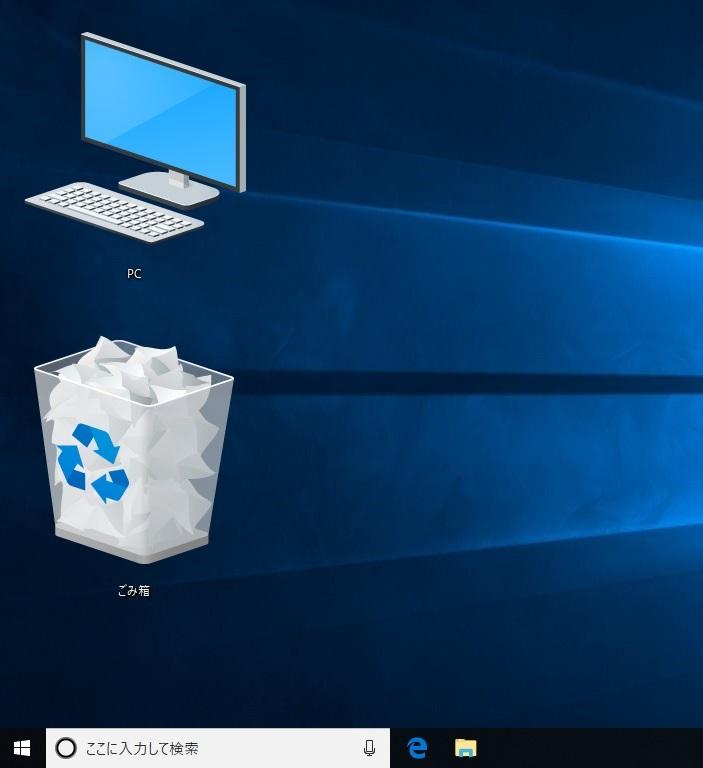 デスクトップ  アイコン表示 最大サイズ
