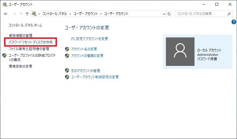 「パスワードリセットディスクの作成」をクリックします