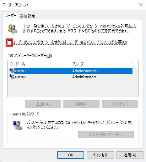 「ユーザーがこのコンピューターを使うには、ユーザー名とパスワードの入力が必要」のチェックを外します