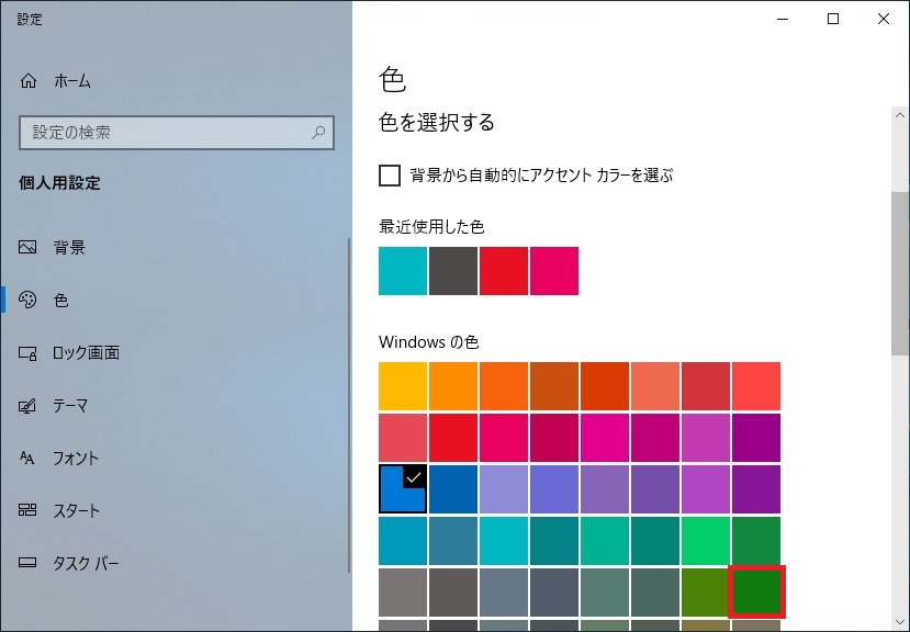 色の選択画面が表示されます。 今回は例として緑に変更してみます