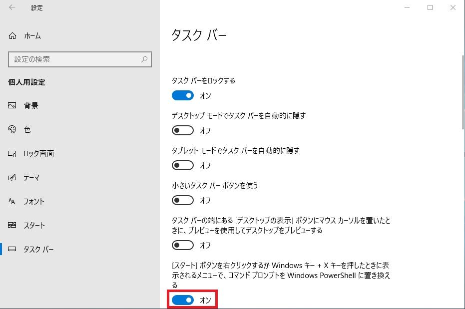 [スタート]ボタンを右クリックするか Windows キー + X キーを押したときに表示されるメニューで、コマンドプロンプトを Windows PowerShell に置き換えるをオフに設定します