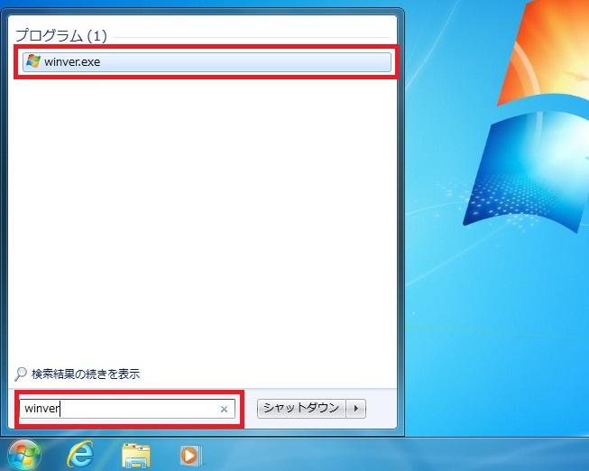 「プログラムとファイルの検索」に「winver」と入力し、「winver.exe」をクリックします