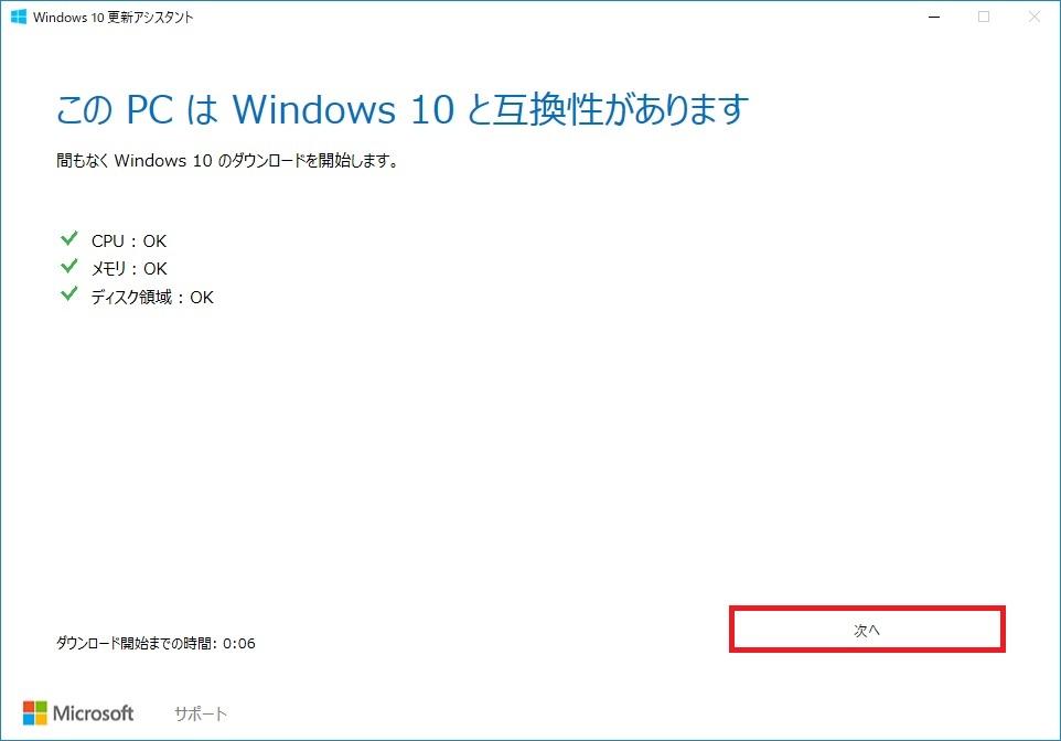 PC環境に問題がなければ「このPCはWindows10と互換性があります」と表示されます
