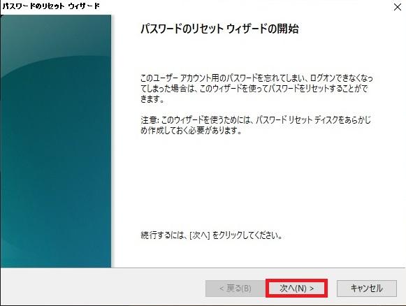 パスワードのリセットウィザードの画面が表示されます。「次へ」をクリックします
