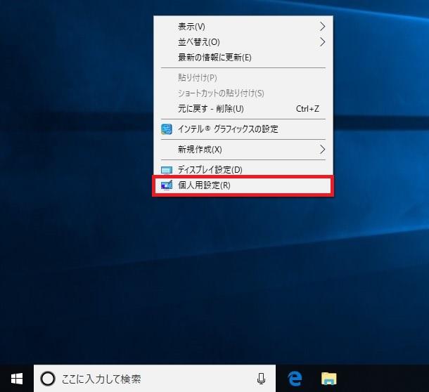 デスクトップ画面で右クリックして、「個人用設定」をクリックします