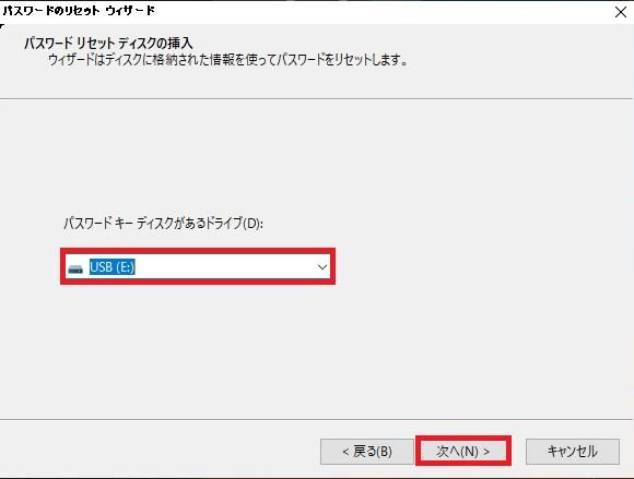 作成済みのパスワードリセットディスク(userkey.psw)が入っているリムーバブルメディアを選択して「次へ」をクリックします。