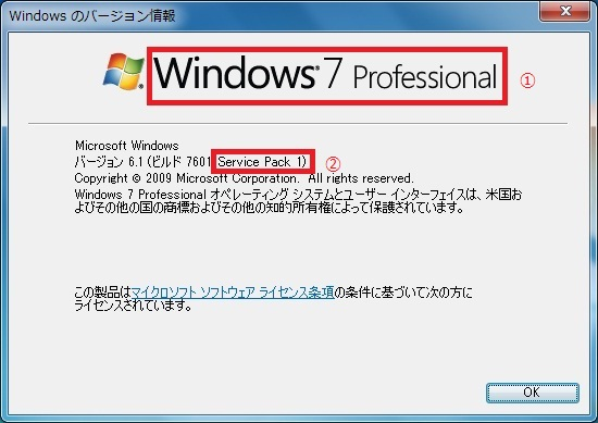 windows7 winver