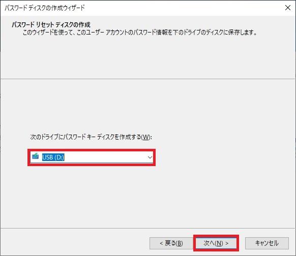 「次のドライブにパスワードキーディスクを作成する」にて、作成するリムーバブルメディアが表示されていることを確認して「次へ」をクリックします
