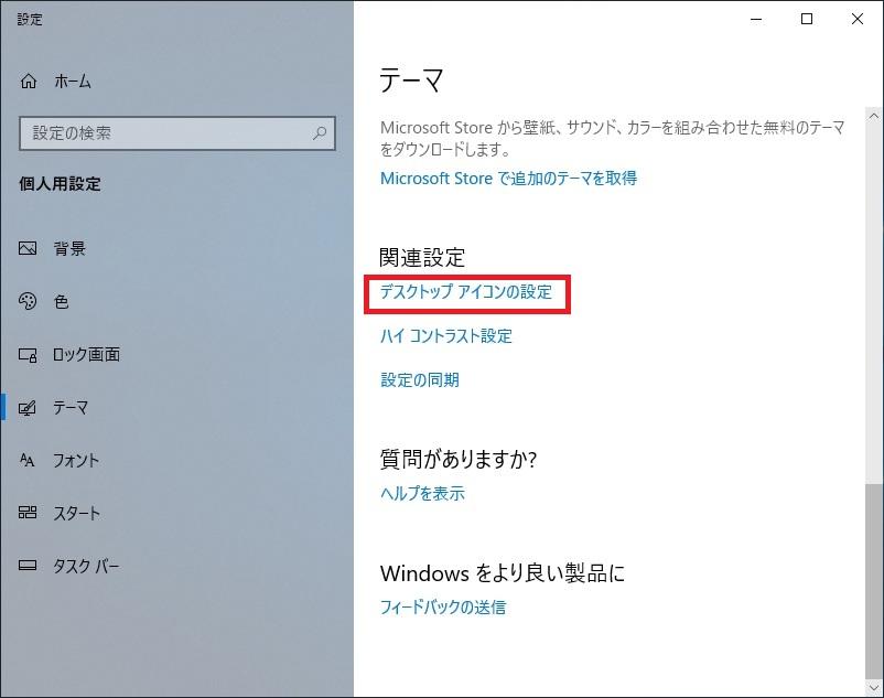 「デスクトップアイコンの設定」をクリックします