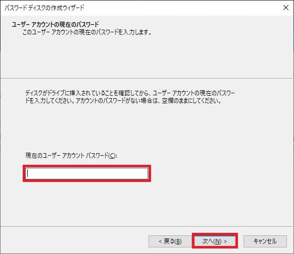 ユーザーアカウントの現在のパスワード画面が表示されます 「現在のユーザーアカウントパスワード」に現在利用しているパスワードを入力して「次へ」をクリックします