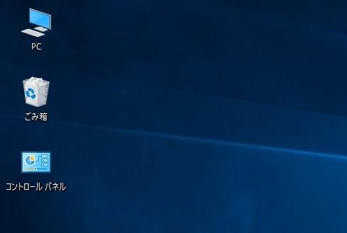 デスクトップ画面にコントロールパネルのアイコンが表示されます