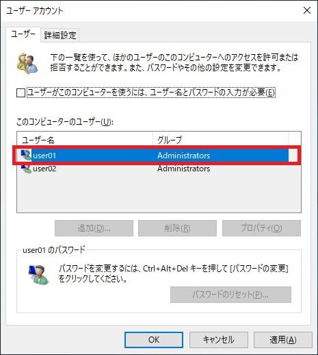 「このコンピューターのユーザー」内で、自動ログインを解除したいユーザー名をクリックして選択された状態にします
