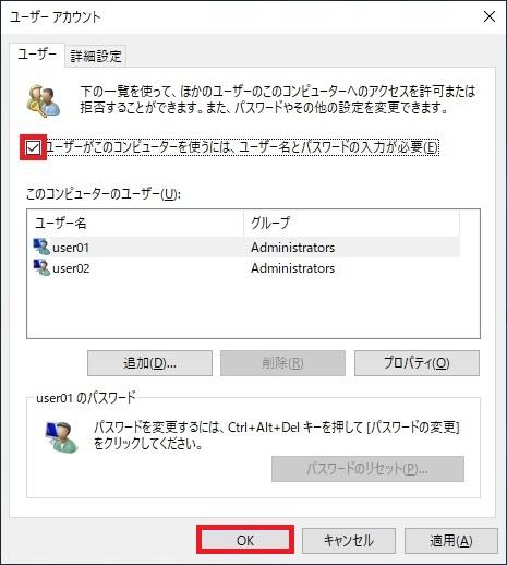 「ユーザーがこのコンピューターを使うには、ユーザー名とパスワードの入力が必要」のチェックを入れて「OK」をクリックします