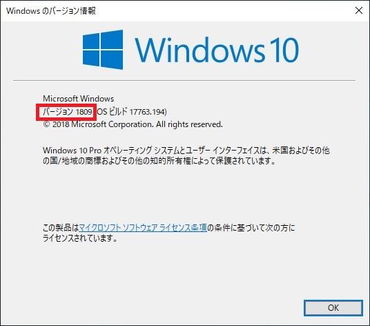 バージョンが1809にアップデートされたことが確認できます