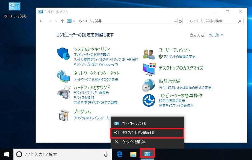 タスクバーに表示されているコントロールパネルのアイコンを右クリックして「タスクバーにピン留めする」をクリックします