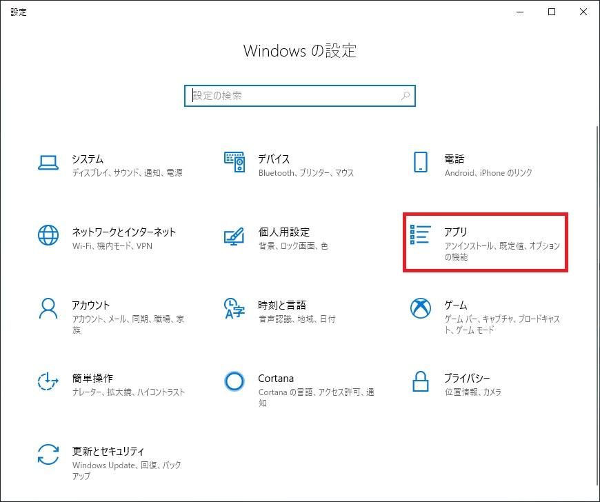 Windowsの設定画面が表示されます。「アプリ」をクリックします
