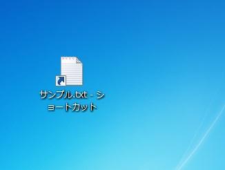 ファイルやアプリケーションのショートカットアイコンを作成すると、ショートカット名の末尾に「 - ショートカット」が自動で付与されてしまいます