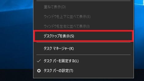 タスクバー上で右クリックして「デスクトップを表示」をクリックします