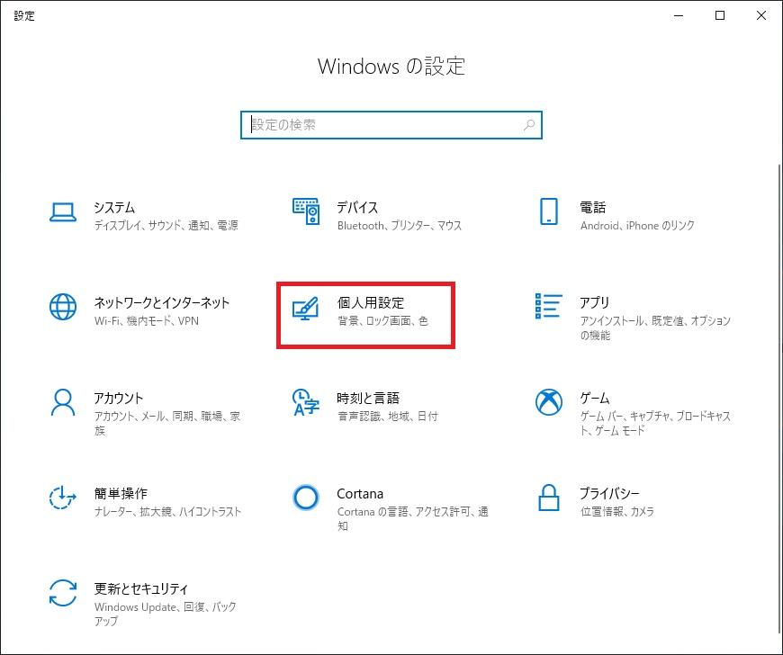 Windowsの設定画面が表示されます。「個人用設定」をクリックします