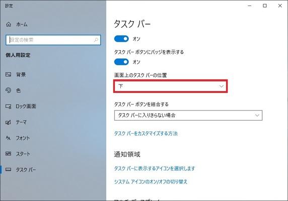 タスクバーの設定画面が表示されます。「画面上のタスクバーの位置」で表示させたい場所に変更します
