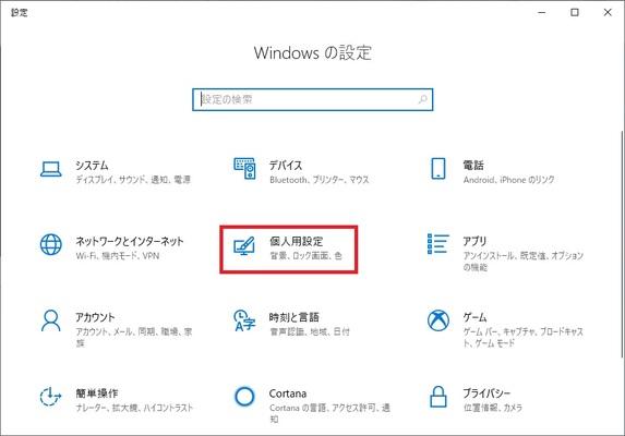「Windowsの設定」画面が表示されます。「個人用設定」をクリックします