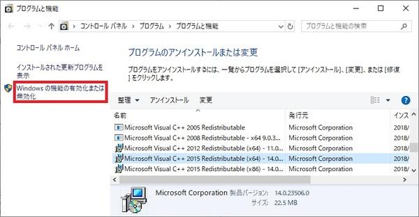画面左の「Windowsの機能の有効化または無効化」をクリックします