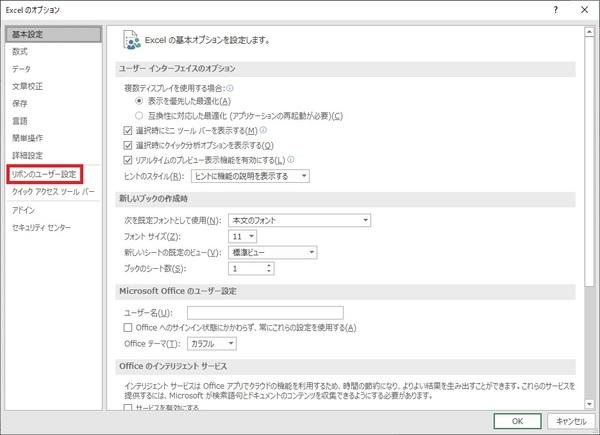 Excelのオプション画面が表示されます。「リボンのユーザー設定」をクリックします