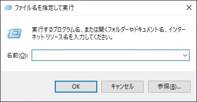 ファイル名を指定して実行の画面が表示されます