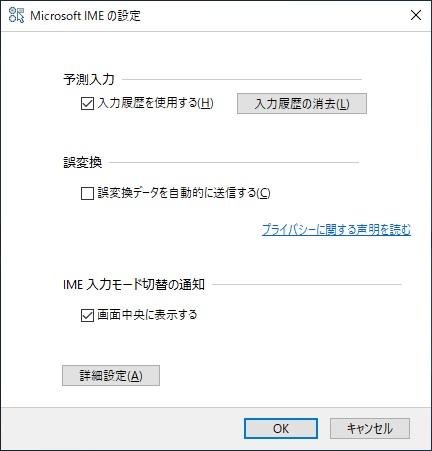 MIcrosoft IMEの設定画面が表示されます。デフォルト設定では「画面に中央に表示する」にチェックがついています