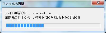 ファイルの展開が開始されます