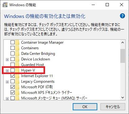 Windowsの機能画面が表示されます。「Hyper-V」にチェックを入れます