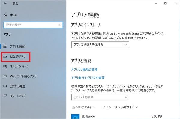 設定画面が表示されます。「既定のアプリ」をクリックします