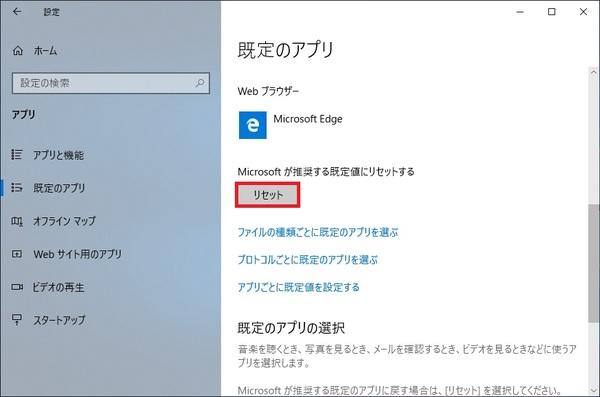 画面右側で「Microsoftが推奨する規定値にリセットする」でリセットをクリックします