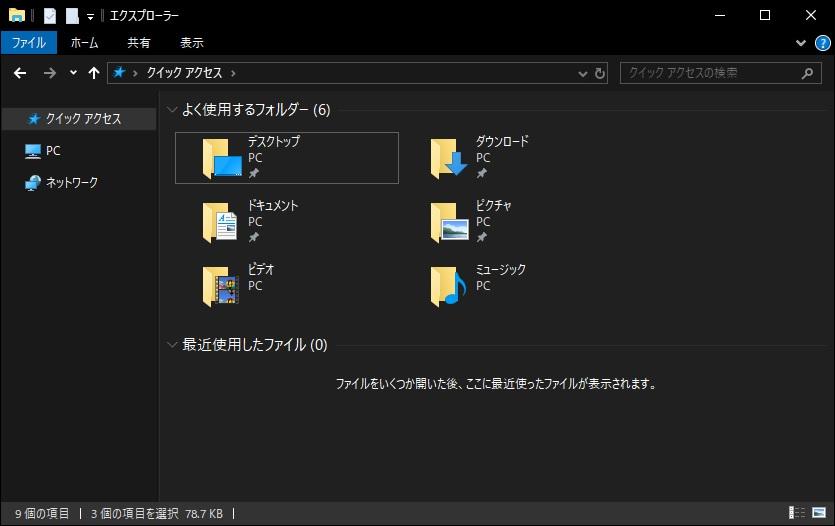 Windows 10 October 2018 Updateからエクスプローラーも黒になっています