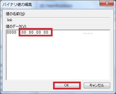 値を「00 00 00 00」に変更してOKをクリックします