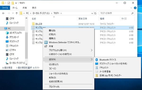 ファイルやフォルダーで右クリックするとFAX受信者が削除されています