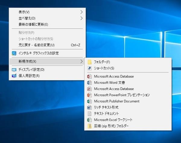 デスクトップ画面で右クリックし「新規作成」を確認すると「連絡先」が非表示になっています