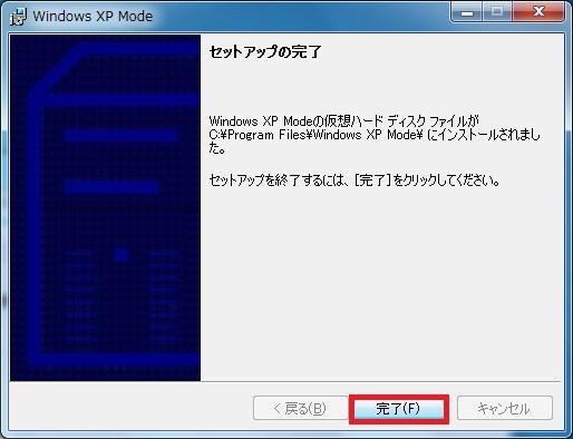 「完了」をクリックします。これでWindows XP Modeのインストールは完了です
