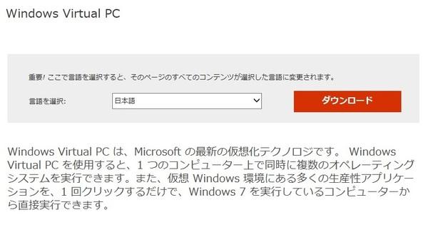 ダウンロードボタンをクリックしてWindows Virtual PCのインストールファイルをダウンロードします